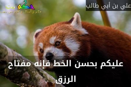 عليكم بحسن الخط فإنه مفتاح الرزق-علي بن أبي طالب