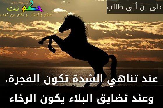 عند تناهي الشدة تكون الفجرة، وعند تضايق البلاء يكون الرخاء-علي بن أبي طالب