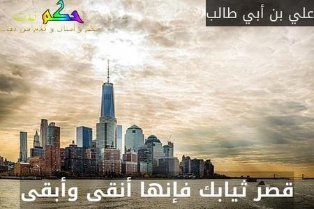 قصر ثيابك فإنها أنقى وأبقى-علي بن أبي طالب