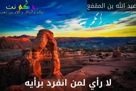 لا رأي لمن انفرد برأيه-عبد الله بن المقفع