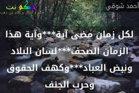 لكل زمان مضى آية***وآية هذا الزمان الصحف***لسان البلاد ونبض العباد***وكهف الحقوق وحرب الجنف-أحمد شوقي