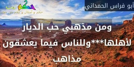ومن مذهبي حب الديار لأهلها***وللناس فيما يعشقون مذاهب-أبو فراس الحمداني