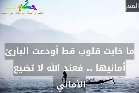 ما خابت قلوب قط أودعت البارئ أمانيها .. فعند الله لا تضيع الأماني -المعز