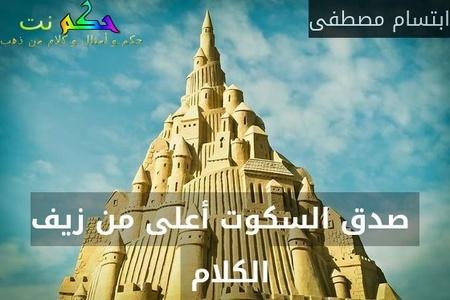 صدق السكوت أعلى من زيف الكلام -ابتسام مصطفى