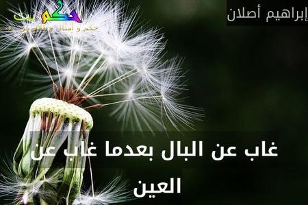 غاب عن البال بعدما غاب عن العين -إبراهيم أصلان