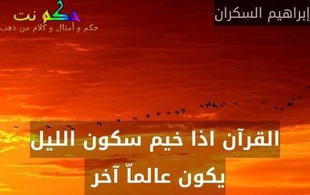القرآن اذا خيم سكون الليل يكون عالماّ آخر -إبراهيم السكران
