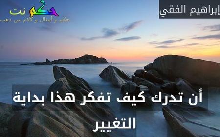 أن تدرك كيف تفكر هذا بداية التغيير  -إبراهيم الفقي