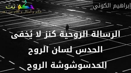 الرسالة الروحية كنز لا يُخفى الحدس لسان الروح الحدسوشوشة الروح -إبراهيم الكوني