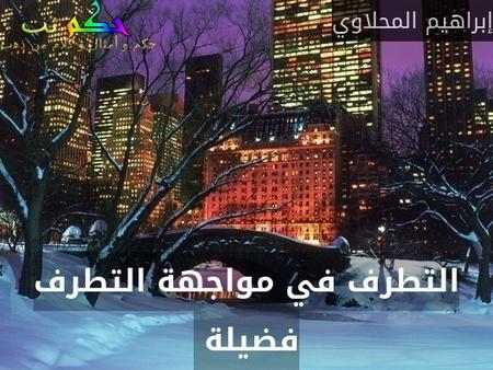التطرف في مواجهة التطرف فضيلة -إبراهيم المحلاوي