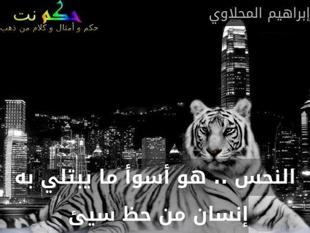 النحس .. هو أسوأ ما يبتلي به إنسان من حظ سيئ -إبراهيم المحلاوي