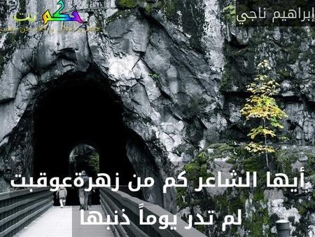 أيها الشاعر كم من زهرةعوقبت لم تدر يوماً ذنبها -إبراهيم ناجي