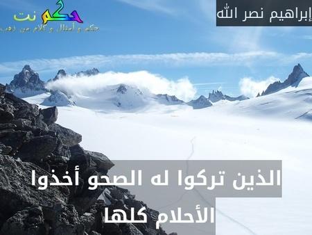 الذين تركوا له الصحو أخذوا الأحلام كلها -إبراهيم نصر الله