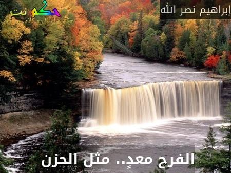 الفرح معدٍ.. مثل الحزن -إبراهيم نصر الله