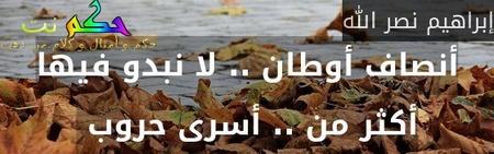 أنصاف أوطان .. لا نبدو فيها أكثر من .. أسرى حروب -إبراهيم نصر الله