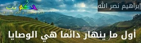 أول ما ينهار دائما هي الوصايا -إبراهيم نصر الله