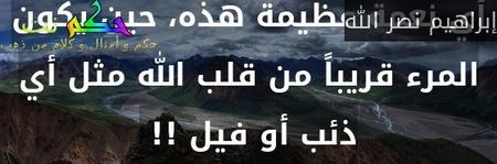 أي نعمة عظيمة هذه، حين يكون المرء قريباً من قلب الله مثل أي ذئب أو فيل !! -إبراهيم نصر الله