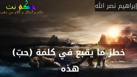 خطرٌ ما يقبع في كلمة (حبّ) هذه -إبراهيم نصر الله
