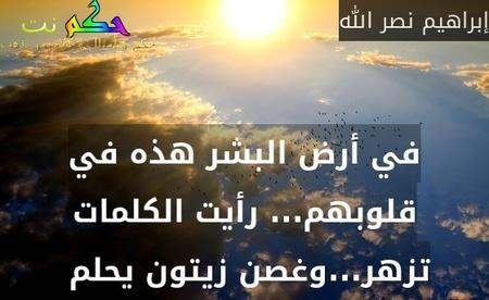 في أرض البشر هذه في قلوبهم... رأيت الكلمات تزهر...وغصن زيتون يحلم -إبراهيم نصر الله