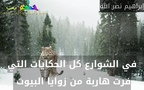 في الشوارع كل الحكايات التي فرت هاربة من زوايا البيوت -إبراهيم نصر الله