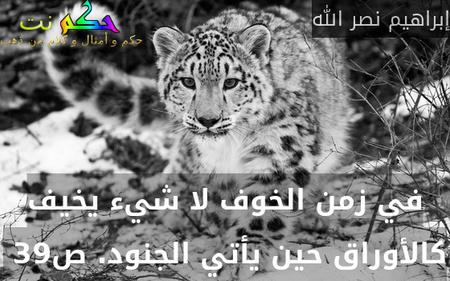 في زمن الخوف لا شيء يخيف كالأوراق حين يأتي الجنود. ص39 -إبراهيم نصر الله