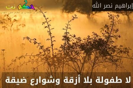 لا طفولة بلا أزقة وشوارع ضيقة -إبراهيم نصر الله