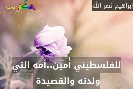 للفلسطيني أًمين..أمه التي ولدته والقصيدة -إبراهيم نصر الله