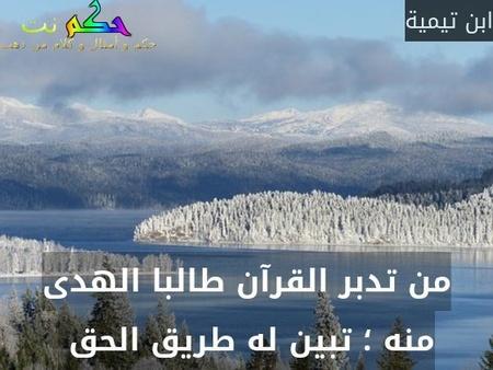 من تدبر القرآن طالبا الهدى منه ؛ تبين له طريق الحق -ابن تيمية