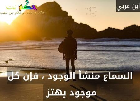 السماع منشأ الوجود ، فإن كل موجود يهتز -ابن عربي