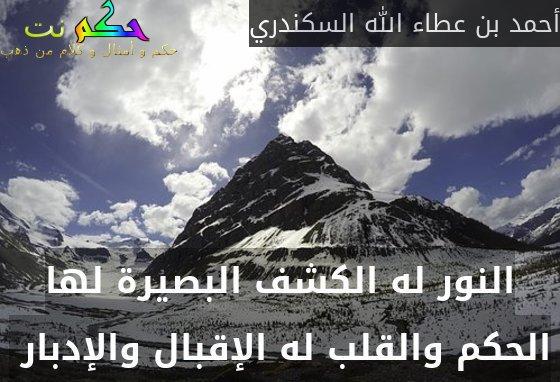 النور له الكشف البصيرة لها الحكم والقلب له الإقبال والإدبار -أحمد بن عطاء الله السكندري