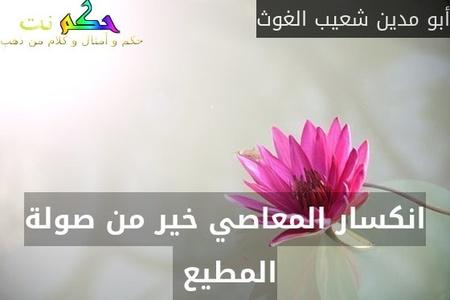 انكسار المعاصي خير من صولة المطيع -أبو مدين شعيب الغوث