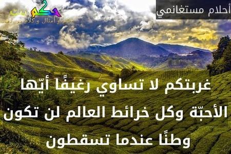 غربتكم لا تساوي رغيفًا أيّها الأحبّة وكل خرائط العالم لن تكون وطنًا عندما تسقطون -أحلام مستغانمي
