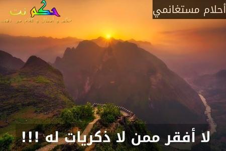 لا أفقر ممن لا ذكريات له !!! -أحلام مستغانمي