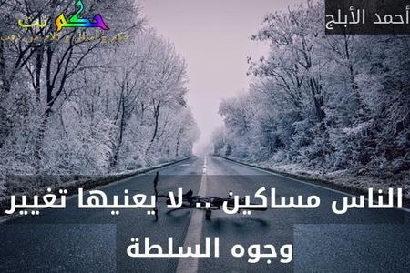 الناس مساكين .. لا يعنيها تغيير وجوه السلطة -أحمد الأبلج