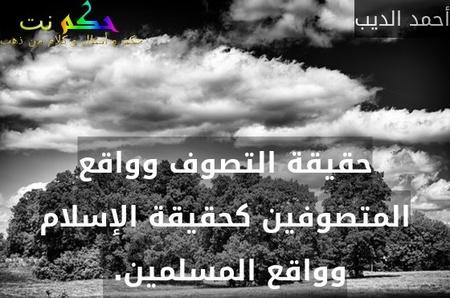 حقيقة التصوف وواقع المتصوفين كحقيقة الإسلام وواقع المسلمين. -أحمد الديب
