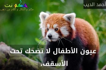 عيون الأطفال لا تضحك تحت الأسقف. -أحمد الديب