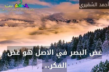 غض البصر في الاصل هو غض الفكر.. -أحمد الشقيري