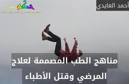 مناهج الطب المصممة لعلاج المرضي وقتل الأطباء -أحمد العايدي