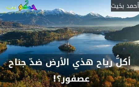 أكلُّ رياح هذي الأرض ضدّ جناح عصفور؟! -أحمد بخيت