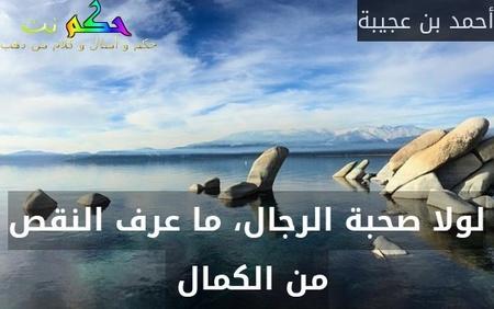 لولا صحبة الرجال، ما عرف النقص من الكمال -أحمد بن عجيبة