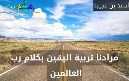 مرادنا تربية اليقين بكلام رب العالمين -أحمد بن عجيبة