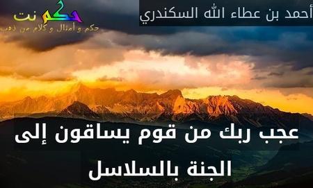 عجب ربك من قوم يساقون إلى الجنة بالسلاسل -أحمد بن عطاء الله السكندري