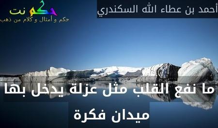ما نفع القلب مثل عزلة يدخل بها ميدان فكرة -أحمد بن عطاء الله السكندري