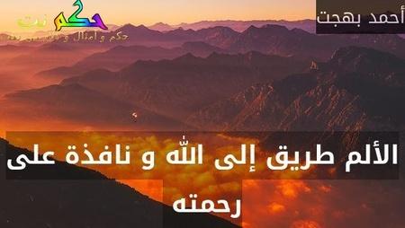 الألم طريق إلى الله و نافذة على رحمته -أحمد بهجت