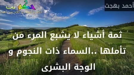 ثمة أشياء لا يشبع المرء من تأملها ..السماء ذات النجوم و الوجة البشرى -أحمد بهجت