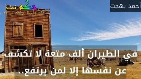 في الطيران ألف متعة لا تكشف عن نفسها إلا لمن يرتفع.. -أحمد بهجت
