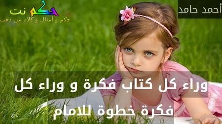 وراء كل كتاب فكرة و وراء كل فكرة خطوة للامام -أحمد حامد