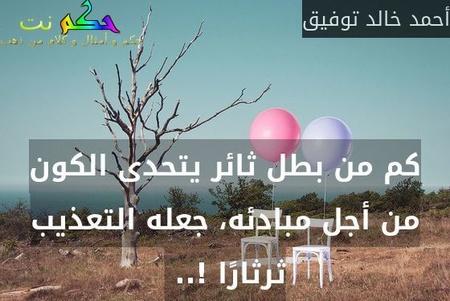 كم من بطل ثائر يتحدى الكون من أجل مبادئه، جعله التعذيب ثرثارًا !.. -أحمد خالد توفيق