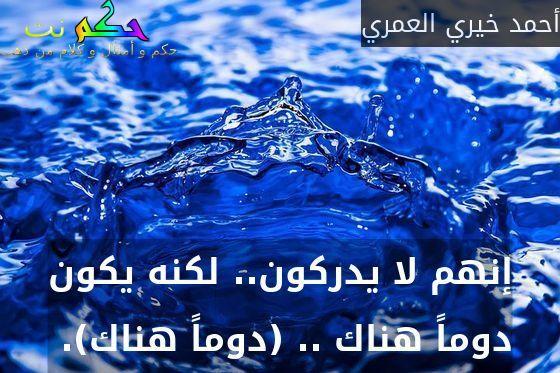 إنهم لا يدركون.. لكنه يكون دوماً هناك .. (دوماً هناك). -أحمد خيري العمري