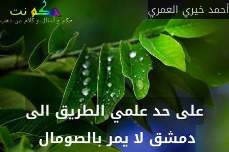 على حد علمي الطريق الى دمشق لا يمر بالصومال -أحمد خيري العمري
