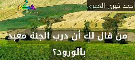 من قال لك أن درب الجنة معبد بالورود؟ -أحمد خيري العمري